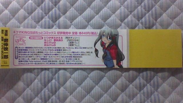 氷室の天地 Fate/school life 2巻 帯B
