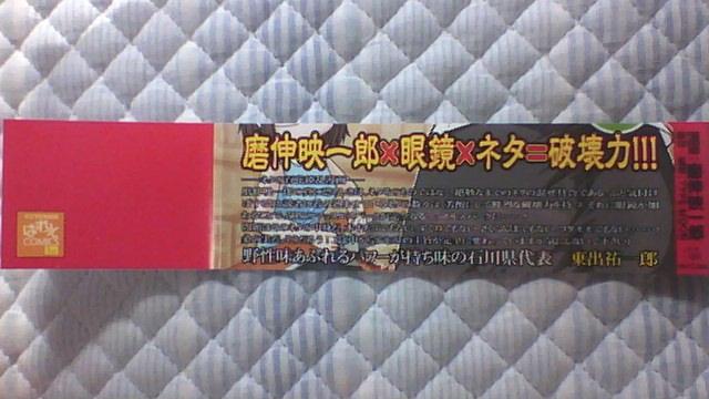 氷室の天地 Fate/school life 3巻 帯A