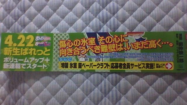 氷室の天地 Fate/school life 4巻 帯A