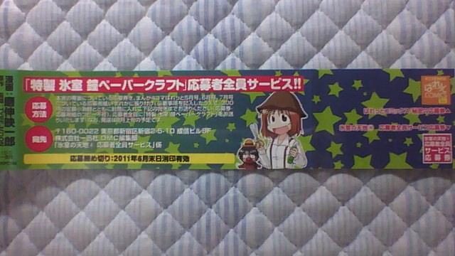 氷室の天地 Fate/school life 4巻 帯B