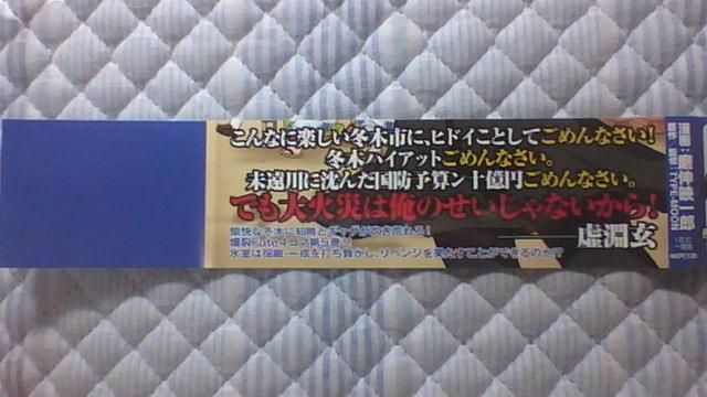 氷室の天地 Fate/school life 5巻 帯A