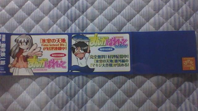 氷室の天地 Fate/school life 5巻 帯B