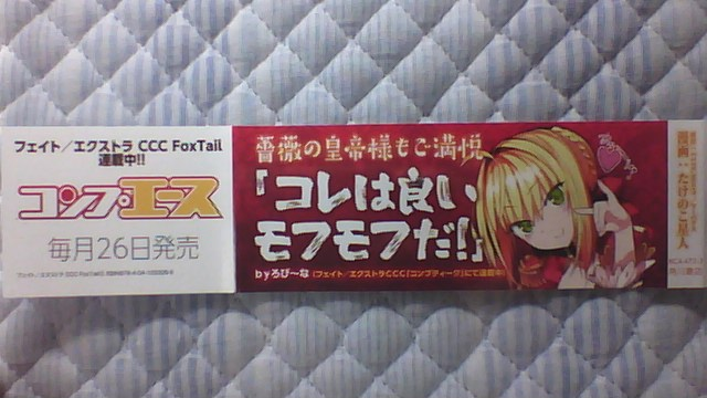 Fate EXTRA CCC FoxTail 3巻 帯A