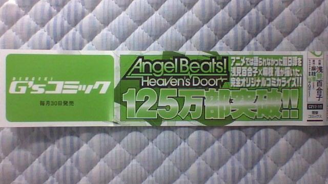 エンジェルビーツ HD 9巻 帯A