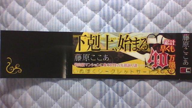 妖狐×僕SS 3巻 帯A