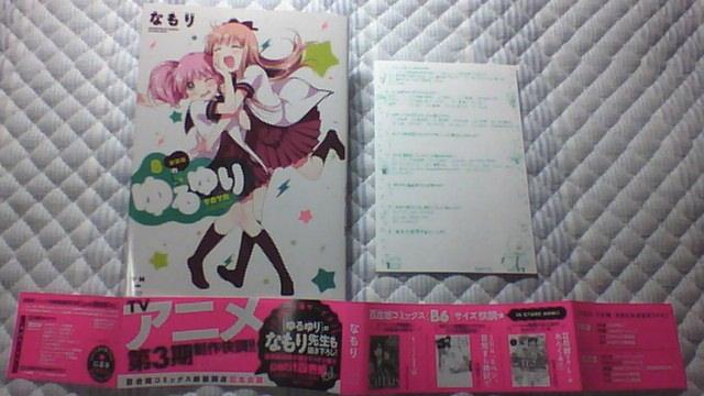 ゆるゆり 新装版 8巻