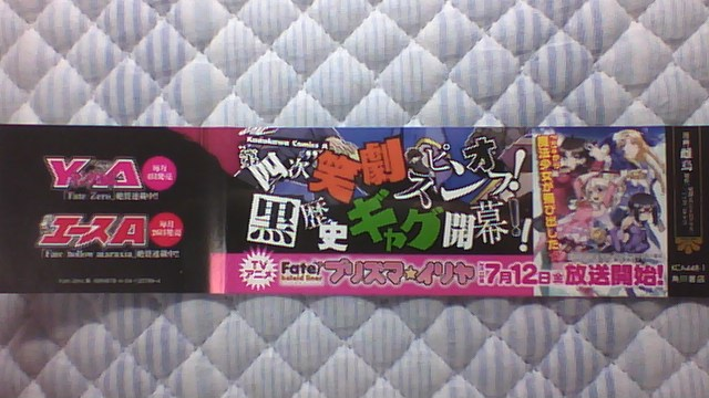 Fate/Zero 黒 帯A