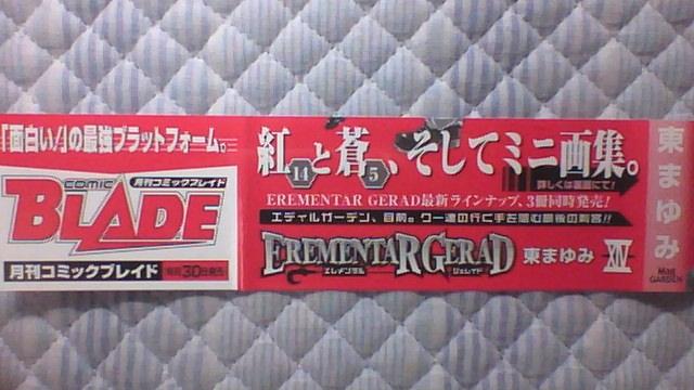 EREMENTAR GERAD 14巻 帯A