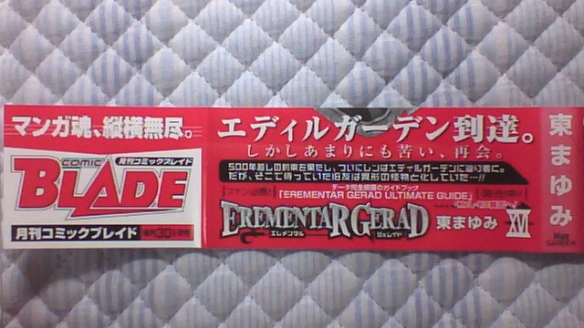 EREMENTAR GERAD 16巻 帯A