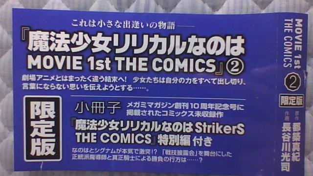リリカルなのはMOVIE1st THE COMICS 2巻 シール
