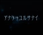 『アナタヲユルサナイ』クリア後レビュー