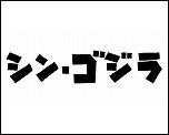 2016年公開予定の日本版新作ゴジラ、タイトルが『シン・ゴジラ』に決定