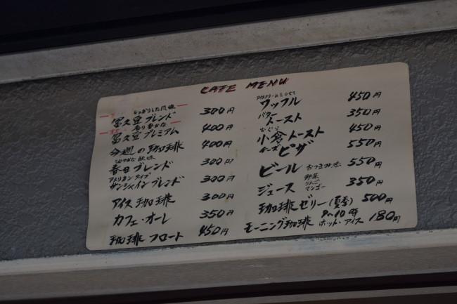冨久豆珈琲 メニュー表
