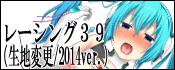 レーシング39(生地変更/2014ver.)