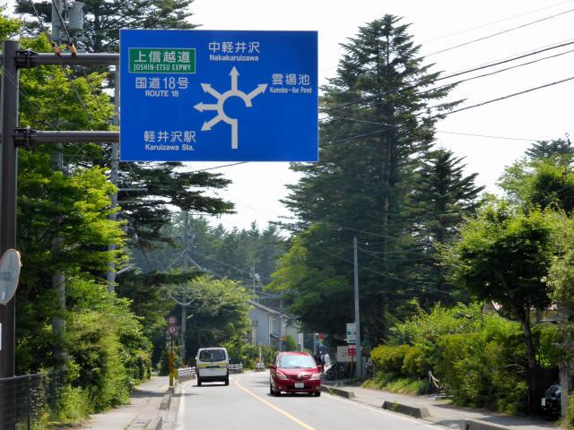 軽井沢ラウンドアバウト1