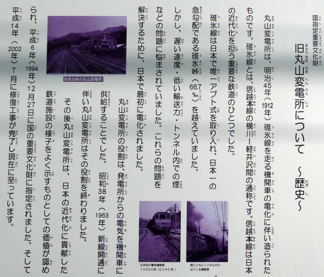 丸山変電所5