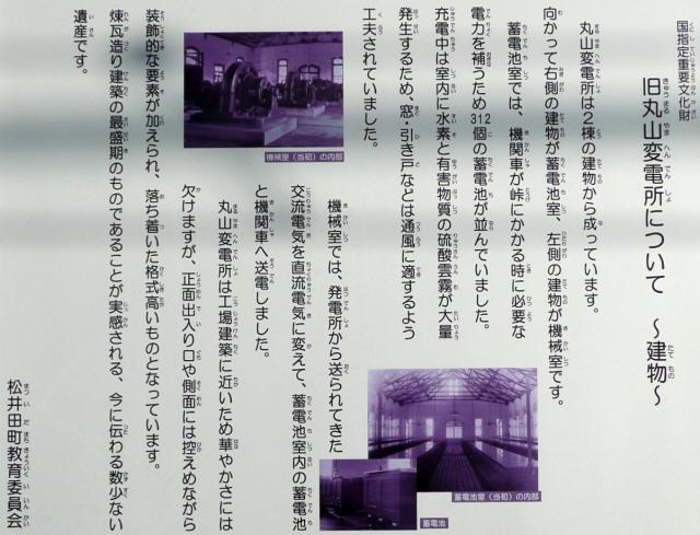 丸山変電所6