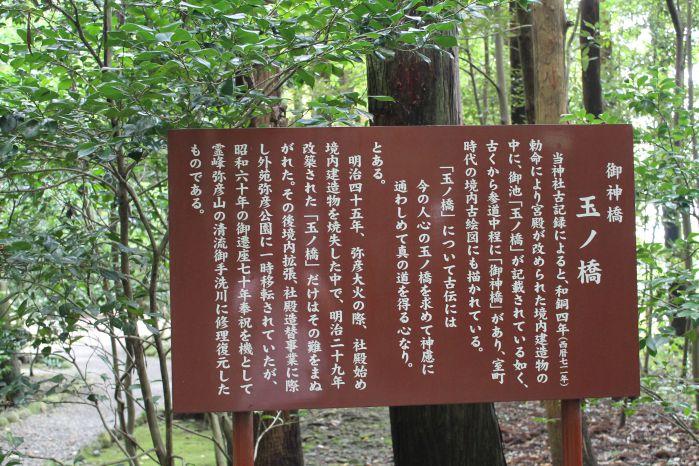 18_弥彦神社3