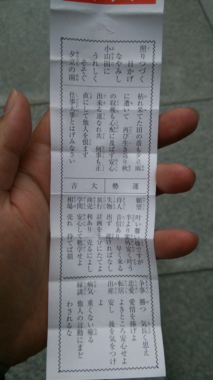 18_弥彦神社5