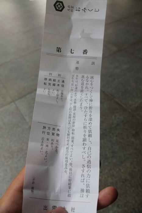 41出雲大社5