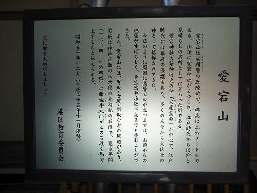 愛宕神社掲示板