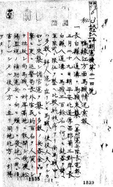 戦前日本人拉致長白県八道溝に馬賊来襲1