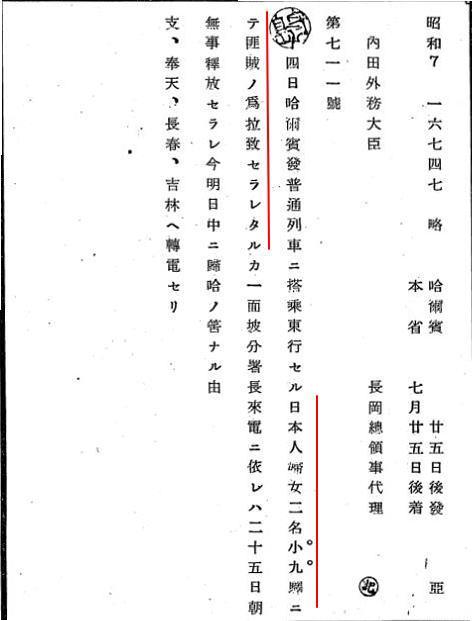 戦前日本人拉致満州11