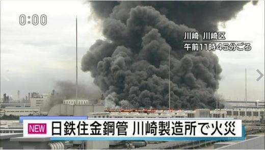日鉄住金鋼管火災1