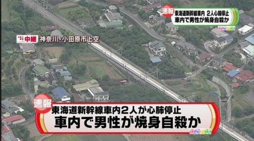 新幹線火災1