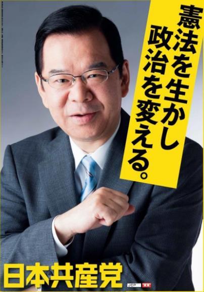日本共産党志位和夫1
