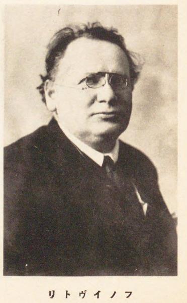 リトヴィノフ1