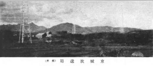 京城放送局1