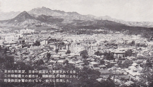京城市街展望