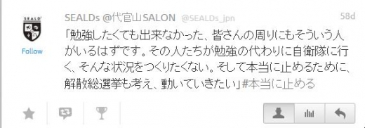 SEALDs_勉強したくても自衛官1