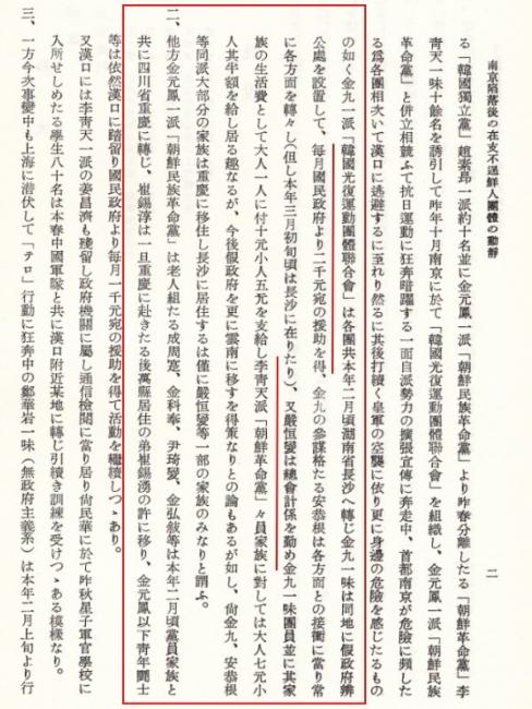在中国鮮人資金_2
