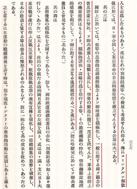 在満日系共産運動日本革命_2