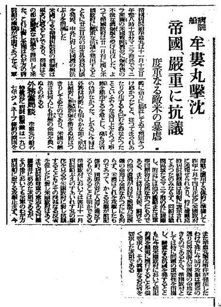 米軍非道_牟婁丸撃沈事件1