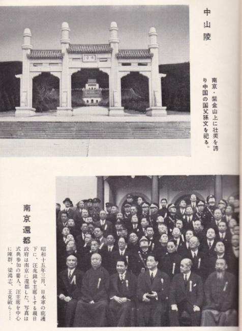 南京大虐殺中華民国維新政府