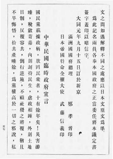 南京大虐殺中華民国臨時政府宣言1