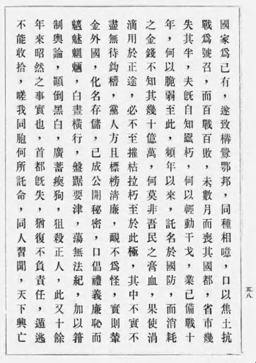 南京大虐殺中華民国臨時政府宣言2