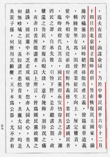 南京大虐殺中華民国臨時政府宣言3