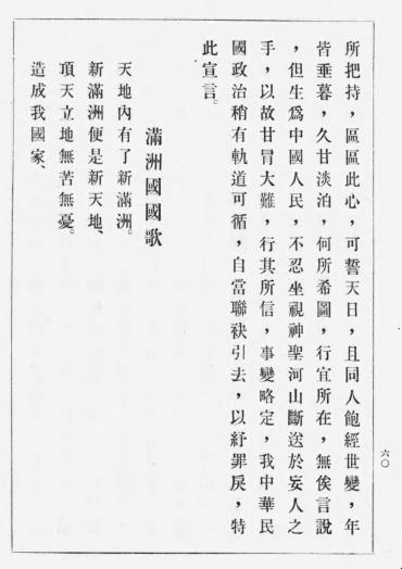 南京大虐殺中華民国臨時政府宣言4