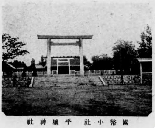 朝鮮平壌神社1