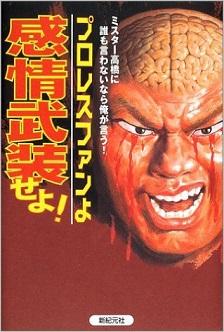 20151003『プロレスファンよ感情武装せよ!』(2002年 新紀元社)