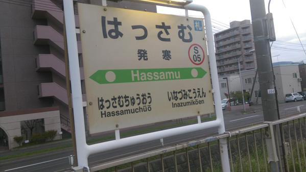 ハッサム駅