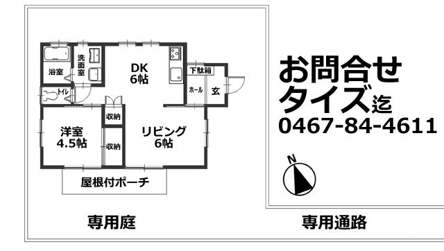 ■物件番号4187 どう見ても新築!フルリフォーム完成!広めの庭付の平屋!1LDK(2DK)!10万円!