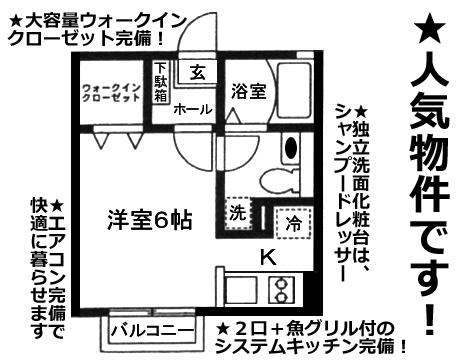 ■物件番号4188 茅ヶ崎海側!2階カド!女性に人気の1K+ウォークインクローゼット入荷!システムキッチン!5.9万円!
