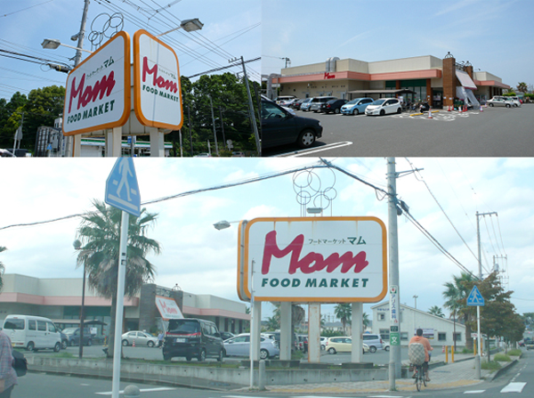 大型のスーパー「マム」