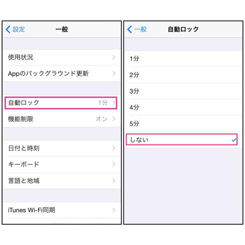 iPhone自動ロックの設定変更