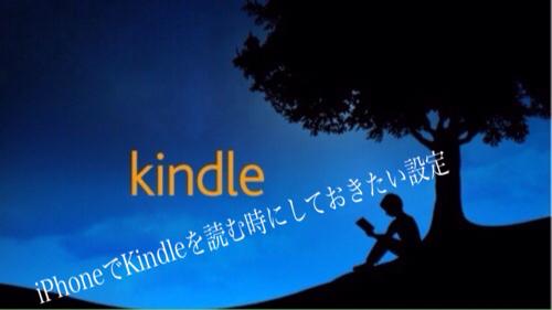 iPhoneでKindleを読む時にしておきたい設定
